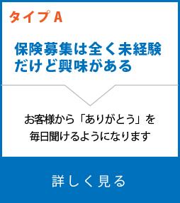 type_A