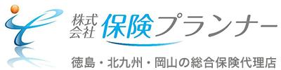 株式会社保険プランナー・徳島・北九州・岡山の自動車保険と生命保険の総合保険代理店